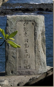 番所鼻自然公園の伊能忠敬の碑