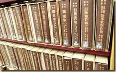 知覧図書館の防衛庁防衛研究所戦史室