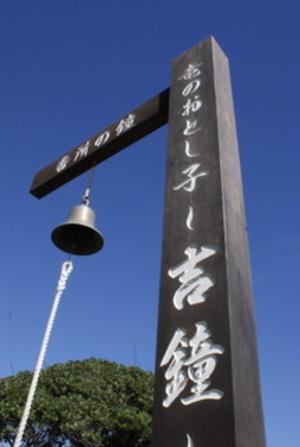 番所鼻自然公園の幸福を呼ぶ鐘